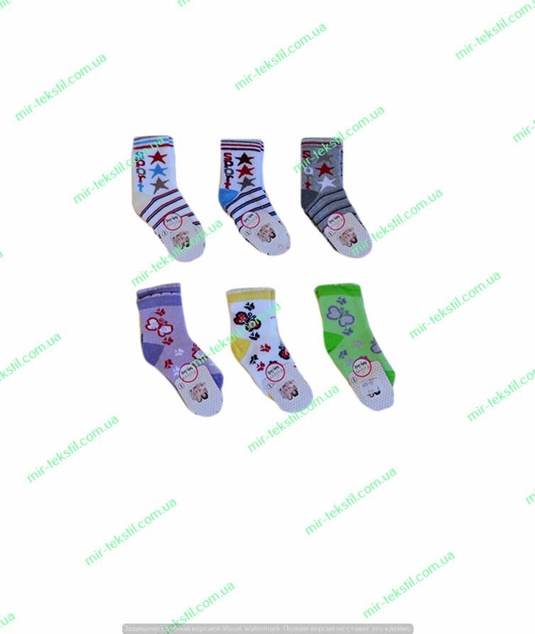Турецкие носочки для малышей махровые